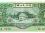 纸币收藏珍品第二套人民币3元