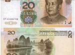 99年20元纸币未来形势分析