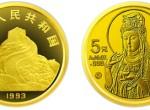 1/20盎司观音金币1993年版有什么纪念意义吗