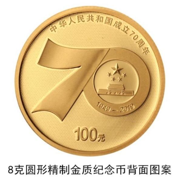 新中国成立70周年金银纪念币发行介绍及渠道了解