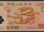 世纪龙钞收藏需谨慎