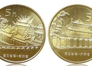 台湾一组纪念币市场价值高,升值空间大