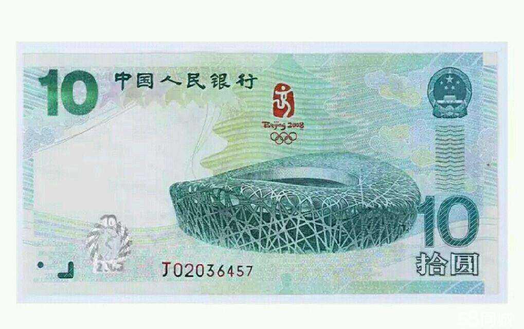 奥运纪念钞10元最新价格居然涨到这个数字了!奥运钞高清图片欣赏