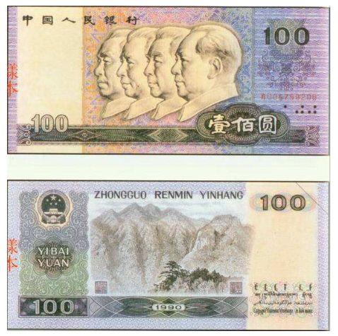 第四套人民币100元价格