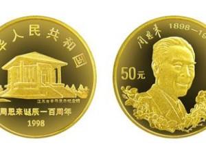 周恩来诞辰100周年纪念币收藏价值有哪些?值不值得投资?
