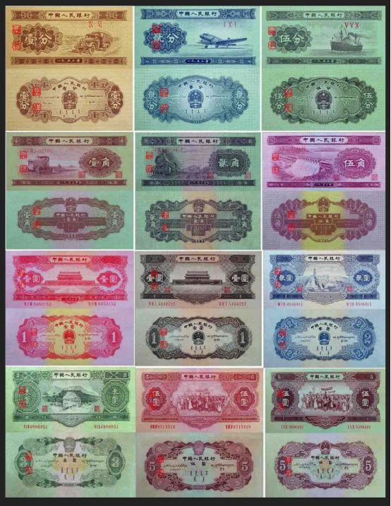 第二套人民币发行始末的介绍