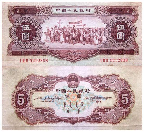 如何辨别红五元纸币介绍