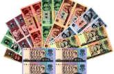 第四套人民币连体钞的收藏价值有哪些?第四套人民币连体钞投资分析