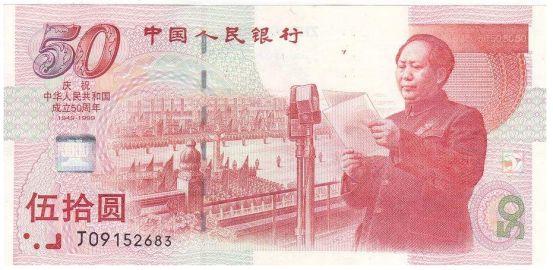 建国50年纪念钞升值空间分析