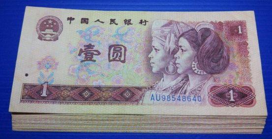 第四套人民币90版1元宝石蓝冠号介绍