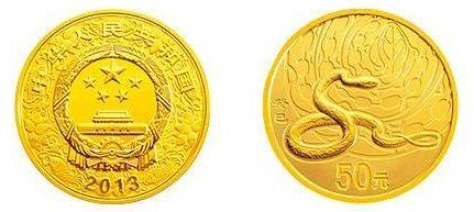 2013年蛇年金银币发行规格及图案介绍