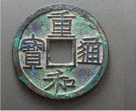 重和通宝相关文献记载  重和通宝收藏前景如何