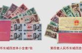第四套长城八连体钞值多少钱?附第四套人民币连体钞最新价格