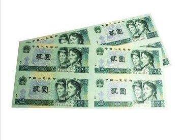 第四套人民币2元5元券四方联连体钞收藏介绍 有什么投资价值?