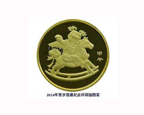 面值为一元的马年生肖币目前市价上涨20倍   比较值得收藏
