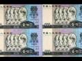 第四套人民币1980年100元四连体钞收藏价值分析 如何收藏能稳赚不赔?