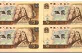 第四套人民币5元四连体钞价格值多少钱?升值潜力和收藏前景如何?