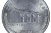 建党70周年纪念币价格 建党70周年纪念币回收价格行情分析