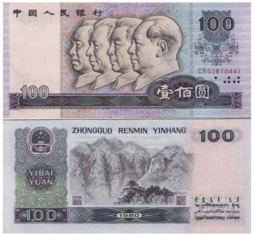 第四套人民币最新收藏价格介绍