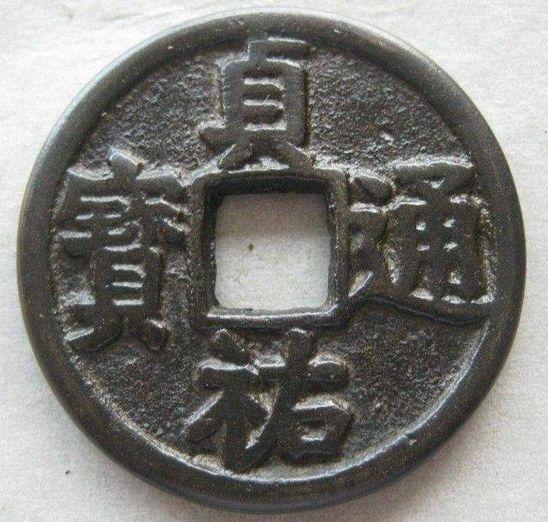 贞祐通宝是什么铸造流通的  贞祐通宝相关历史文献记载资料