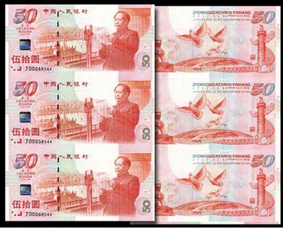 建国钞三连体的五大收藏特点介绍