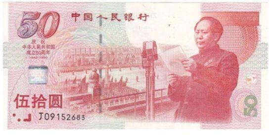 建国钞发行制作的特点介绍