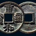 重和通宝出土量和存世量大吗 重和通宝钱文有什么特征