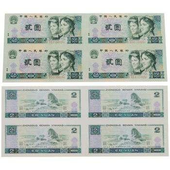 第四套2元四连体钞有哪些收藏价值?附第四套人民币2元四连体钞最新价格