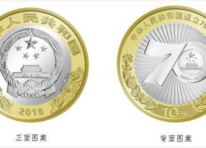 70周年双色铜合金纪念币照片赏析 这些细节你关注到了吗?