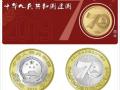 中华人民共和国成立七十周年双色铜合金纪念币详细解析 建议收藏!