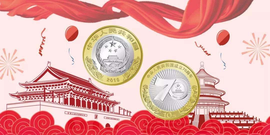 建国七十周年双色铜合金纪念币就要来了!该如何预约呢?