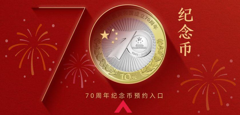 建国70周年纪念币预约方式有哪些?所有预约方式都告诉你了!