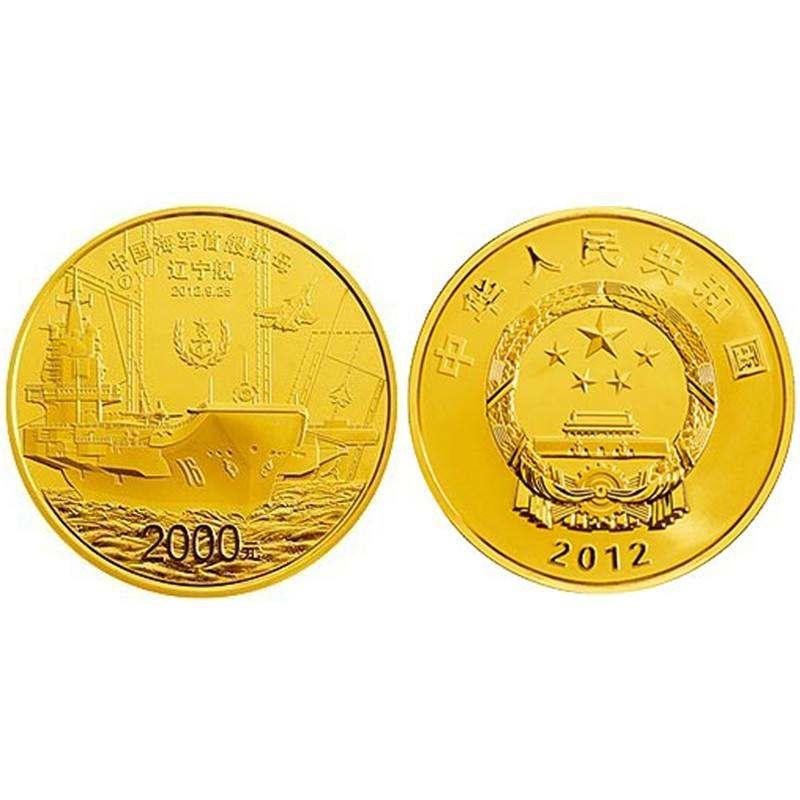 辽宁舰金银币发行数年价格上涨近九十倍    辽宁舰金银币收藏建议