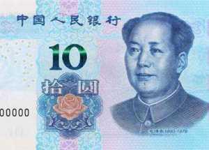 第五套人民币10元纸币安全线防伪 2019年版10元安全线有变化吗?
