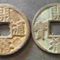 开禧通宝钱币铸造风格鉴赏  开禧通宝版别及收藏价值分析