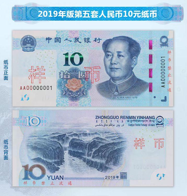 2019年第五套人民币10元防伪技术如何?来看看你就明白了!