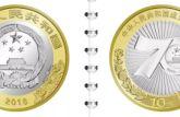 国庆纪念币预约价多少钱?国庆纪念币价格是多少?
