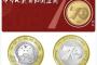 预约建国70周年普通纪念币要做哪些准备?这三点一定要多注意!