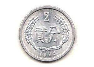 2分钱钱币价格是多少钱?2分钱币收藏价格表2019