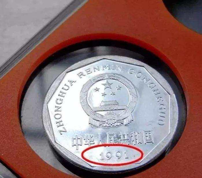 1991年1角硬币是否值得入手收藏?附1角钱币收藏价格表