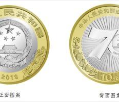 建国70 周年纪念币预约时间是什么时候?预约仅一次错过就没有了!