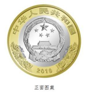 建国七十周年双色铜合金纪念币没预约上?还有最后一次机会