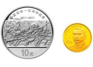 辛亥革命100周年金银纪念币收藏价值高不高?值不值得收藏?