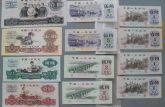 2019年三版纸币价格行情怎么样?附最新版本的三版纸币价格