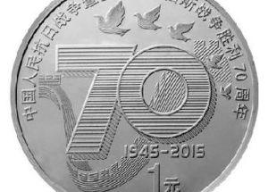 抗日战争胜利60周年纪念币是凝聚历史传承抗战精神的收藏精品