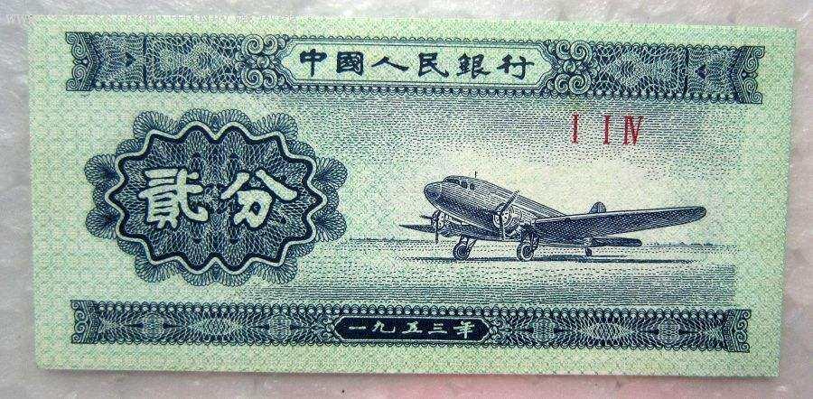 第三套人民币125分纸币价格值多少钱?第三套人民币125分纸币值得入手吗?