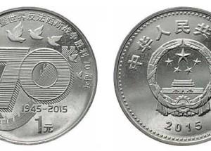 收藏抗战70周年纪念币的时候有哪些需要注意的事项?