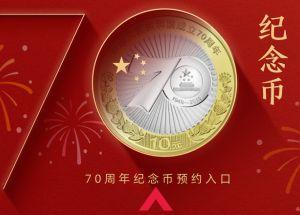怎样预约7O周年纪念币?这几个注意事项必须了解!
