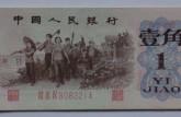 第三套人民币1角纸币价格是多少?第三套人民币1角纸币收藏价值分析