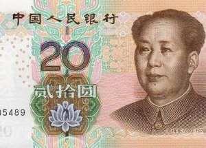 1999年二十元纸币价格是多少?1999年二十元纸币市场行情分析